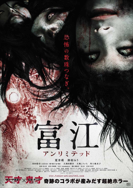 Nonton Film Tomie: Anrimiteddo (2011) AKA Tomie: Unlimited (2011)