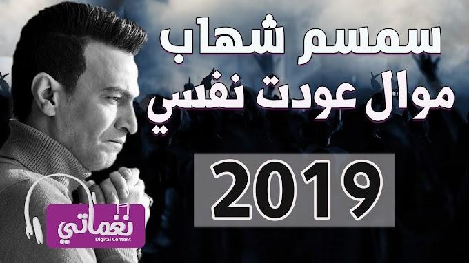 موال سمسم شهاب عود نفسي 2019