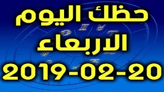 حظك اليوم الاربعاء 20-02-2019 - Daily Horoscope