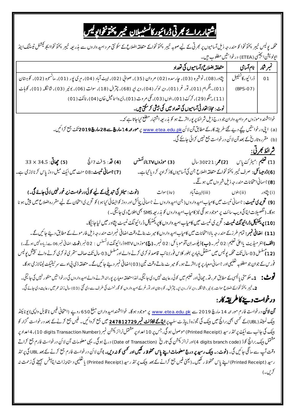 KPK Police Driver Constable Jobs 2019 | Download PPSC FPSC NTS PTS