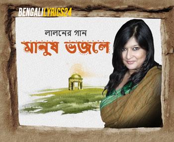 Manush Bhojley, Bangla Song, Sahana Bajpaie