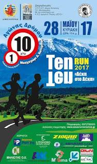 Τen - Τen Run (Δέκα στο Δέκα) 2017.
