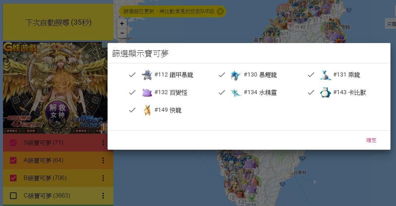 Image%2B002 - 追蹤高IV寶可夢必備雷達 - AppX,支援全台灣各區域、可辨識百變怪、只顯示高IV寶可夢!
