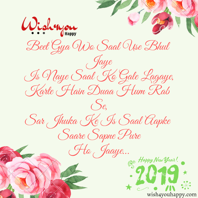 Happy New Year Romatic Shayari Message, Beet Gya Wo Saal