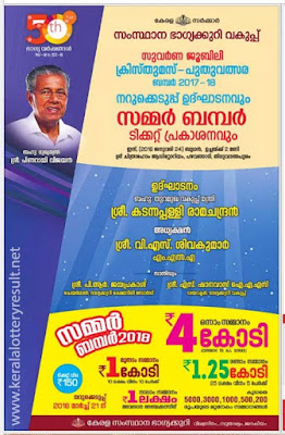 Kerala  21.03.2018 Summer Bumper BR 60 Prize Structure keralalotteryresult.net