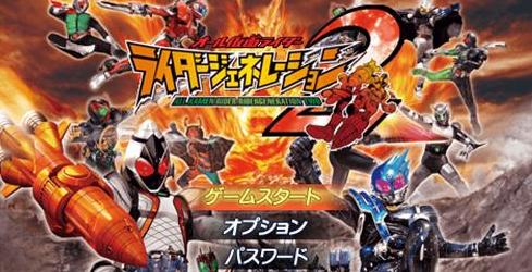 All Kamen Rider: Rider Generation 2 PSP