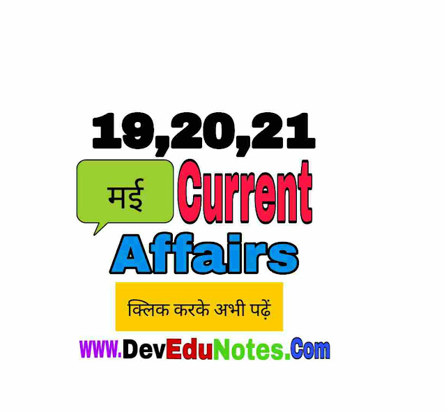 May 2019 current affairs, www.devedunotes.com