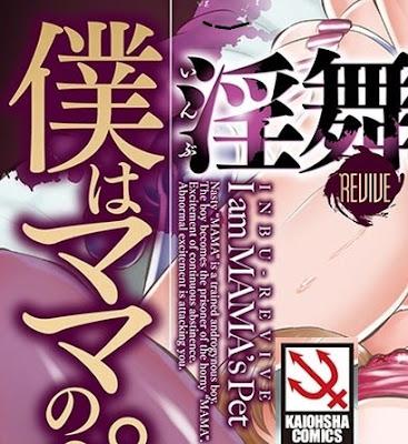 [Manga] 僕はママのペット 淫舞REVIVE [Boku wa Mama no Pet Inbu REVIVE] Raw Download