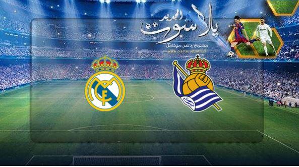 نتيجة مباراة ريال سوسيداد وريال مدريد اليوم 12-05-2019 الدوري الاسباني