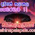 Lagna Palapala Ada Dawase  | ලග්න පලාපල | Sathiye Lagna Palapala 2020 | 2020-02-11