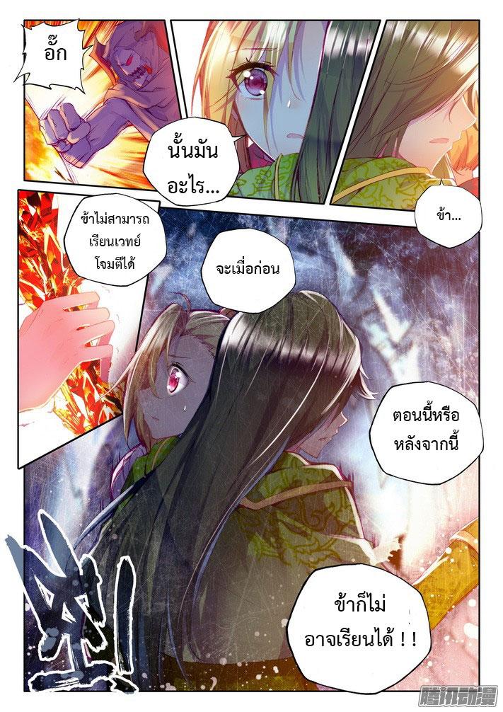 อ่านการ์ตูน Shen Yin Wang Zuo 72 ภาพที่ 18