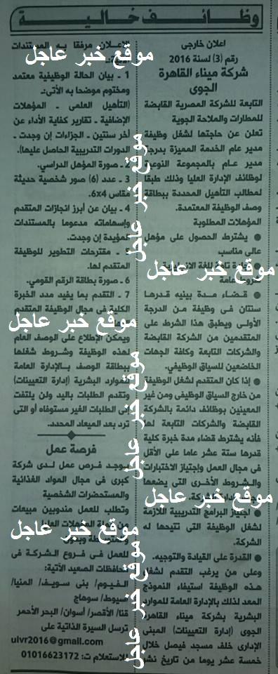 """اعلان وظائف وزارة الطيران """" ميناء القاهرة الجوى """" منشور بجريدة الاهرام اليوم 17 / 6 / 2016"""