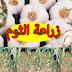 كل ما تحتاجة لزراعة الثوم والاهمية الاقتصادية وكيفية زراعة التوم ومقاومة الامراض.