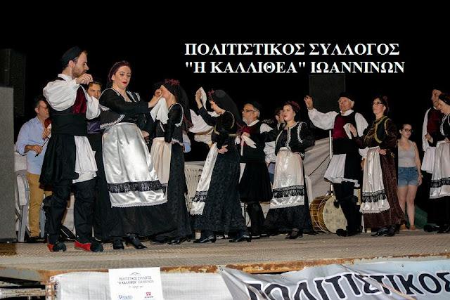 """Γιάννενα: Έναρξη τμημάτων χορού από τον Πολιτιστικό Σύλλογο """"Η ΚΑΛΛΙΘΕΑ"""""""
