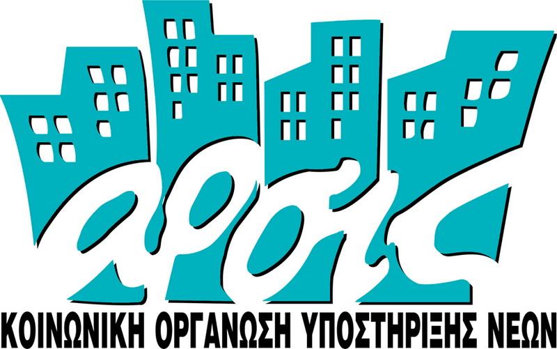 Εορταστική εκδήλωση στο Ε.Μ.Θ. σε συνεργασία με τη Δομή Φιλοξενίας Ασυνόδευτων Ανηλίκων ΑΡΣΙΣ