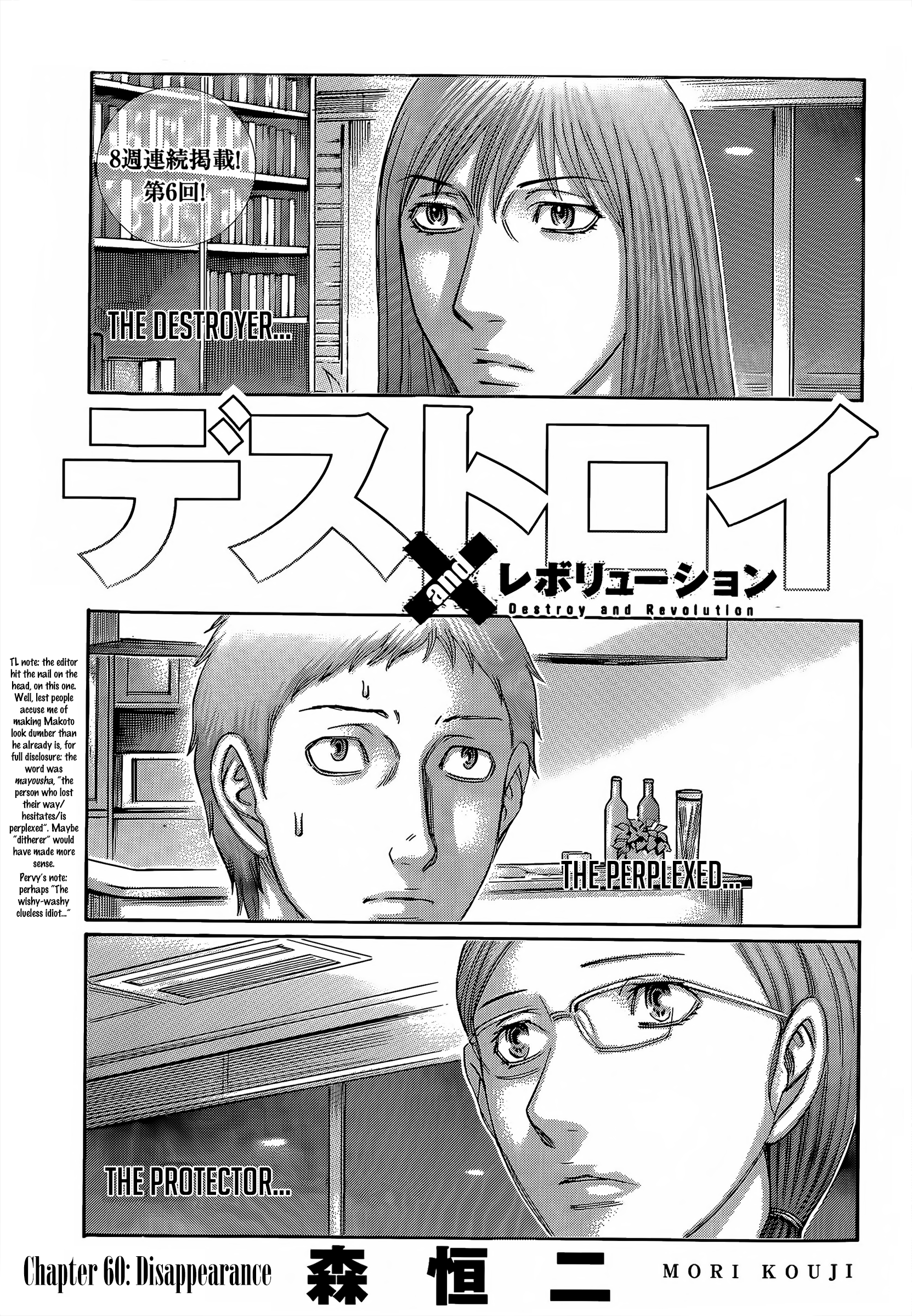 Destroy and Revolution - Chapter 61