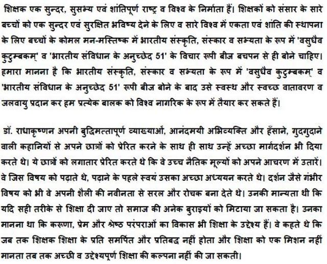 Hindi-speech-by-students-on-Teachers-day