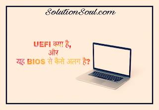 UEFI aur bios ki jankari hindi me full guide