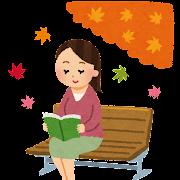 読書の秋のイラスト「ベンチで本を読む女性」
