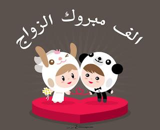 الف مبروك الزواج 2019