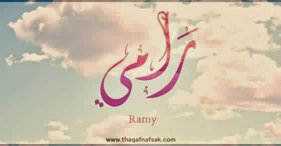 1c4cc1789 صور اسم رامي , اجمل رمزيات اسماء اولاد جديدة رامى Ramy
