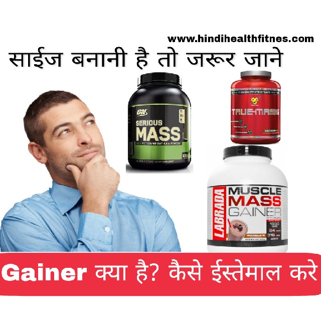 Genar क्या है उसके प्रकार और ईस्तेमाल,gainer kya hai,konsa gainer le,genar kya hai,konsa genar le,genar supplement,gainer supplements,गेनर प्रोटीन,Whey प्रोटीन और Genar,कोनसा Genar अच्छा है,कोनसा Genar खरीदे,Genar की किमत,gainer price,which gainer is good,which gainer should i buy,whey protein and gainer,what is difference between gainer and whey protein,Labrada Mass Gainer, xxl mass gainer,mass genar, labrada mass genar,types of genar,genar ke fayde,gainer benefits,