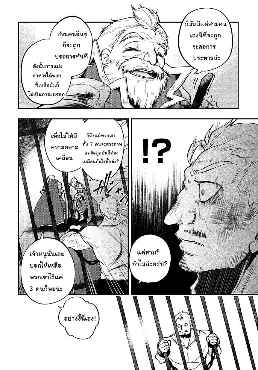 อ่านการ์ตูน Isekai Demo Bunan ni Ikitai Shoukougun ตอนที่ 2 หน้าที่ 36