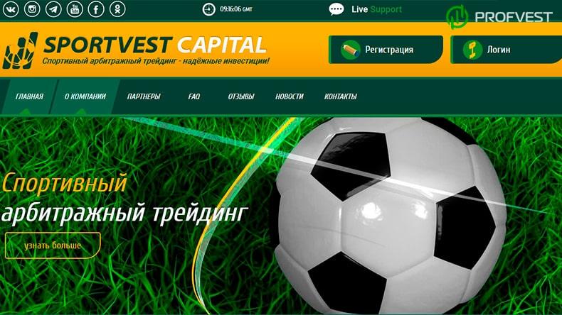 Повышение Sportvest Capital