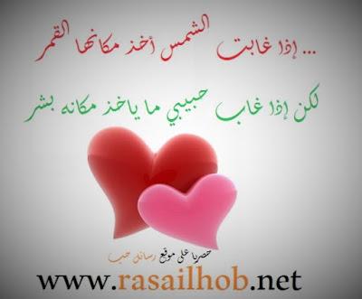 صورة حب تحمل أجمل رسالة شوق رومانسية
