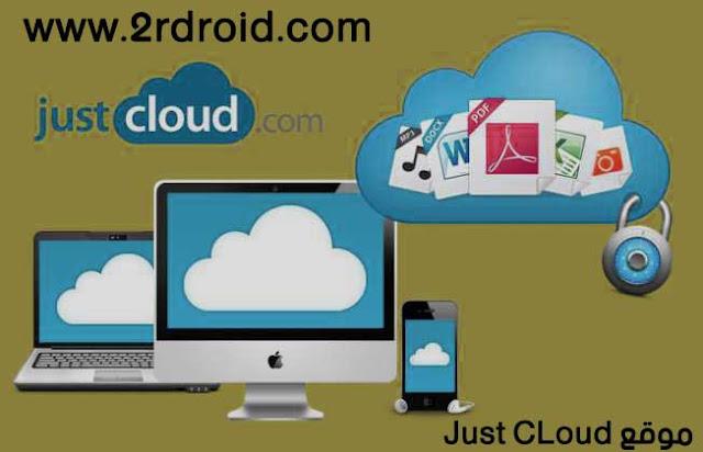 موقع Just Cloud
