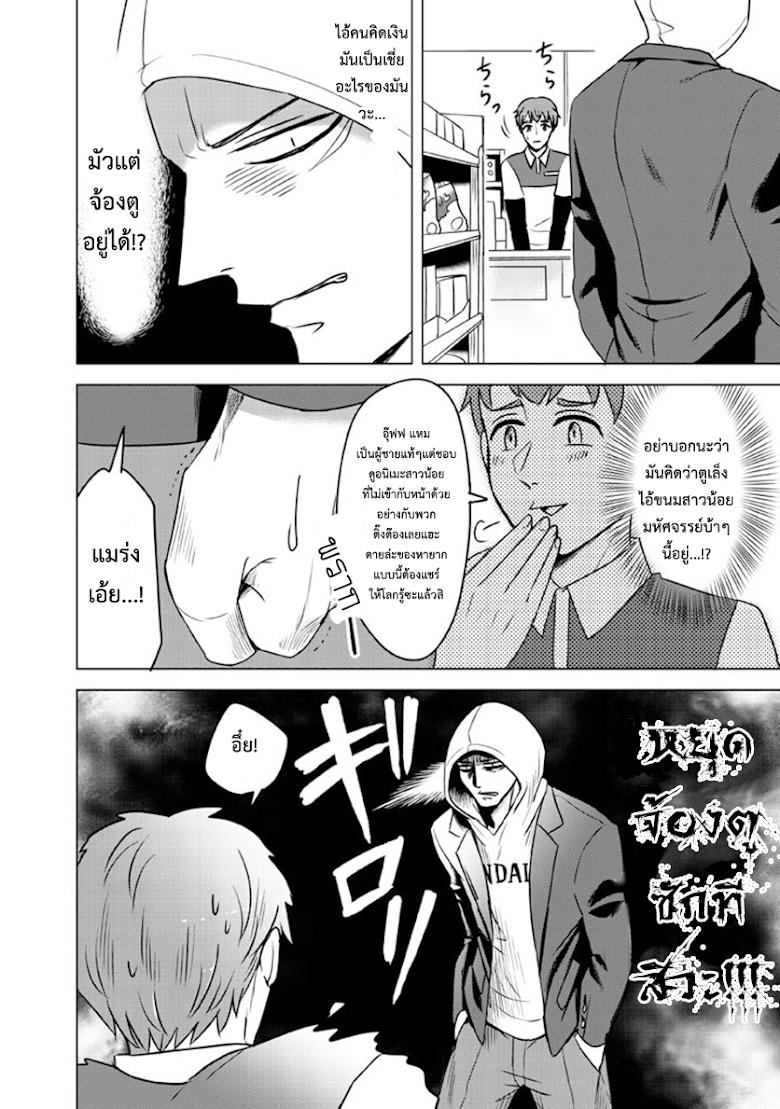 Super Heroine Boy - หน้า 10