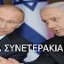 Τα συνετεράκια  Πούτιν - Νετανιάχου: Ρώσοι έδωσαν σε Ιρανούς λογισμικό υποκλοπών για να χακαριστεί το κινητό τηλέφωνο του  Benny Gantz