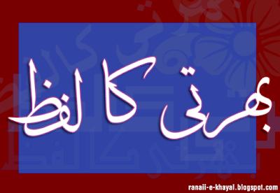 صور جمیل نیک جمیل قمر جمیل کی دو خوبصورت غزلیں قمر جمیل پاکستان کے معروف نقاد. ادیب. شاعر اور ا.