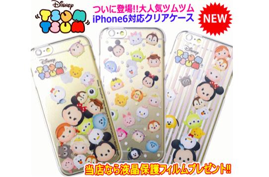 Iphone6s6 ケース ディズニー ツムツム イラストクリアケース