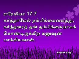 Bible Vasanam Tamil Images 2018