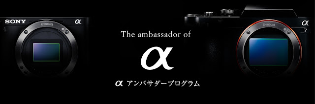 【BLOG】SONY αアンバサダープログラム