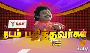 Thadam Pathithavarkal – Actor Prabhu Special – [Epi- 101]