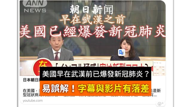 謠言 影片 日本 朝日新聞 美國早在武漢之前已經爆發新冠肺炎