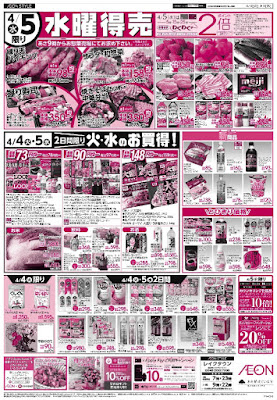 04/04〜04/05 スーパー火曜市&水曜得売