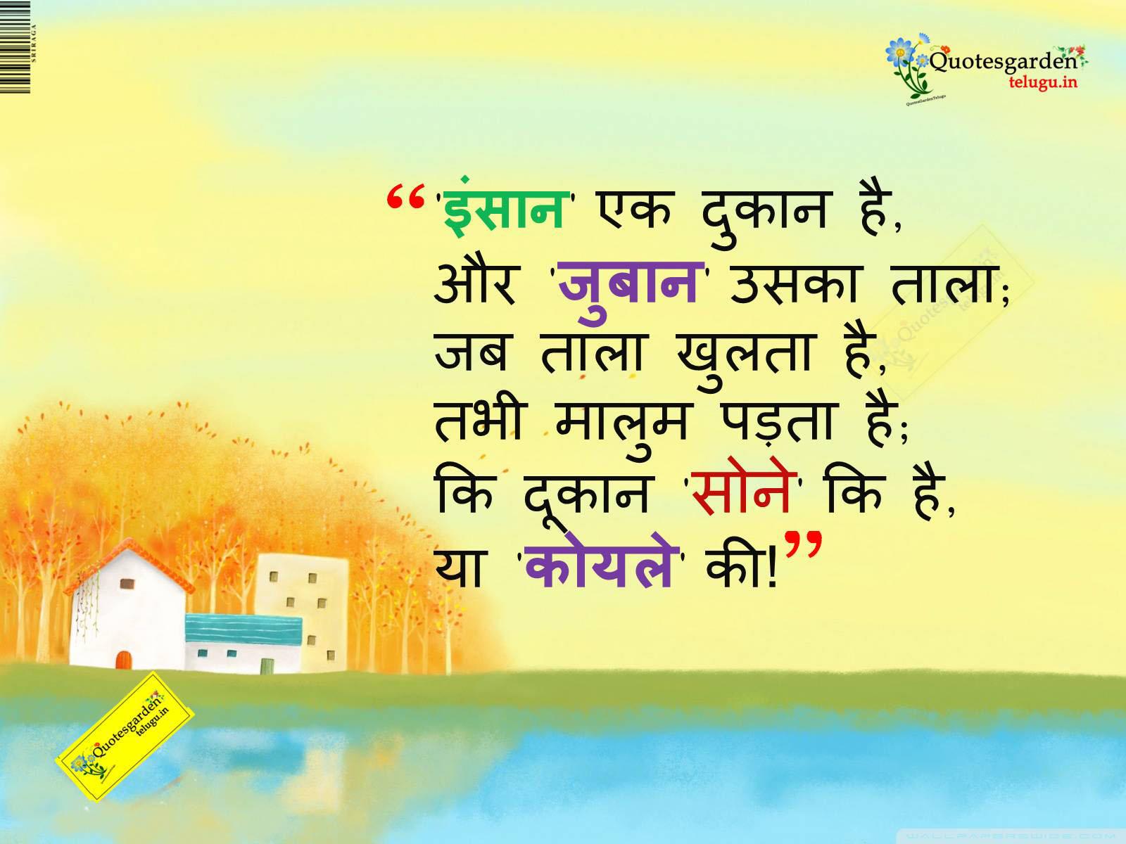 Best Hindi Suvichar Anmol Vachan Inspiring Good Thoughts