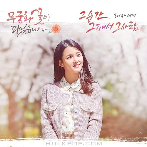 TAESABIAE – Lovers in Bloom OST Part.4