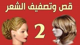 كتاب قص وتصفيف الشعر الجزء الثانى pdf-اتعلم دليفرى