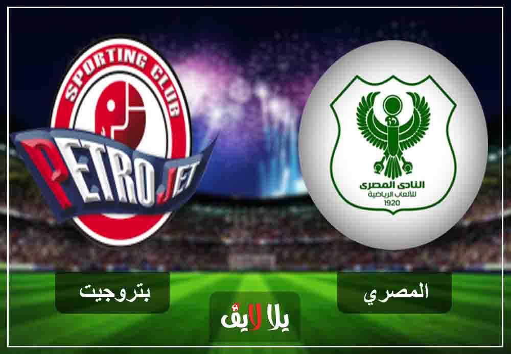 مشاهدة مباراة المصري وبتروجيت بث مباشر اليوم 30-1-2019 في الدوري المصري