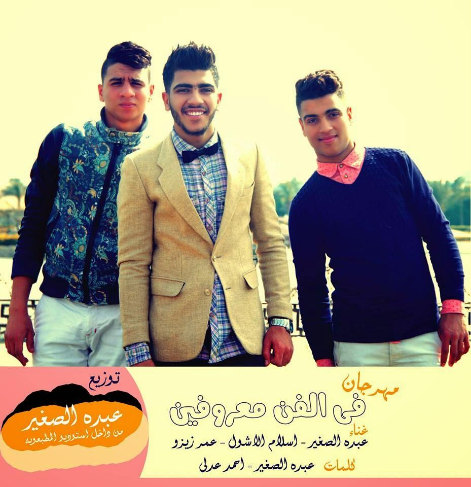 تحميل مهرجان فى الدنيا معروفين فى الفن معلمين mp3 غناء عبدالله  الصغير- اسلام الاشول - عمر زيزو 2015 على رابط مباشر