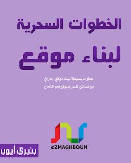 الخطوات السحرية لبناء موقع الكتروني pdf