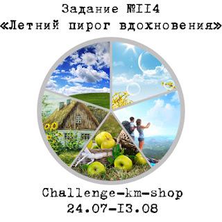 http://challenge-km-shop.blogspot.ru/2017/07/114-1308.html