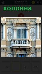 Здание  с колонной и балконом в старинной архитектуре. На балконе сделано ограждение с балясинами