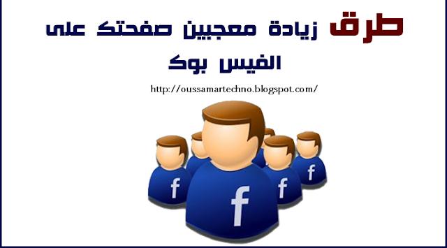 طريقة, زيادة, عدد المعجبين, بصفحتك, علي الفيس بوك, بطرق شرعية.