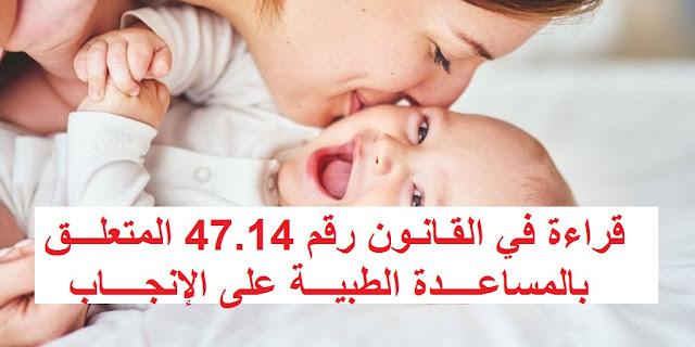 قراءة في القانون رقم 47.14 المتعلق بالمساعدة الطبية على الإنجاب