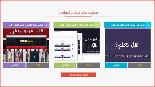 سكربت يعرض منتجاتك على مدونات بلوجر |rtl and ltr
